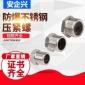 防爆不锈钢压紧螺接头变径接头补芯叠螺可支持定制厂家热卖