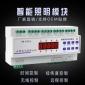 RS485通��h程智能照明模�K家用�_�P控制器模�K��度�t外�8路4